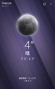 Androidアプリ「天気 - Weather」のスクリーンショット 5枚目