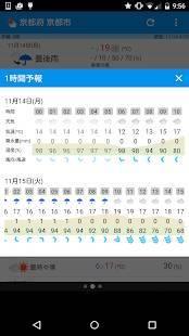 Androidアプリ「そら案内」のスクリーンショット 3枚目