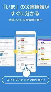 Androidアプリ「防災速報 - 地震、津波、豪雨など、災害情報をいち早くお届け」のスクリーンショット 2枚目
