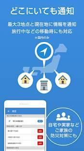 Androidアプリ「防災速報 - 地震、津波、豪雨など、災害情報をいち早くお届け」のスクリーンショット 4枚目