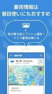 Androidアプリ「防災速報 - 地震、津波、豪雨など、災害情報をいち早くお届け」のスクリーンショット 5枚目