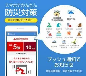 Androidアプリ「防災速報 - 地震、津波、豪雨など、災害情報をいち早くお届け」のスクリーンショット 1枚目