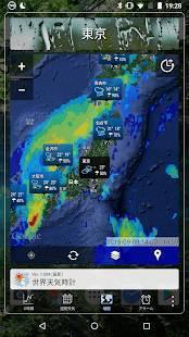 Androidアプリ「世界天気時計」のスクリーンショット 5枚目