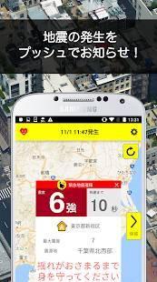 Androidアプリ「ゆれくるコール - 小さな地震にも対応した緊急地震速報アプリ!」のスクリーンショット 1枚目