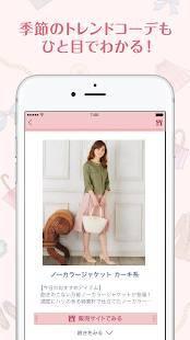 Androidアプリ「お天気&おしゃれコーディネート 天気・気温に合った服装がわかる雨の日役立つファッション天気予報アプリ」のスクリーンショット 4枚目