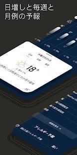 Androidアプリ「AccuWeather: 天気レーダーによる正確な毎日の予報や春のニュースをお届けする天気情報アプリ」のスクリーンショット 5枚目