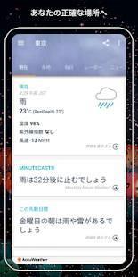 Androidアプリ「AccuWeather: 天気レーダーによる正確な毎日の予報や春のニュースをお届けする天気情報アプリ」のスクリーンショット 1枚目