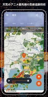 Androidアプリ「AccuWeather: 天気レーダーによる正確な毎日の予報や春のニュースをお届けする天気情報アプリ」のスクリーンショット 4枚目