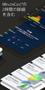 Androidアプリ「AccuWeather: 天気レーダーによる正確な毎日の予報や春のニュースをお届けする天気情報アプリ」のスクリーンショット 3枚目