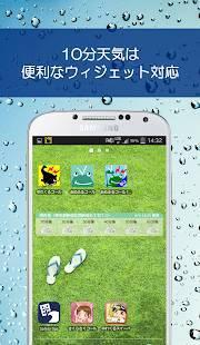 Androidアプリ「あめふるコール - 雨の降り出しを事前にお知らせ!防災知識も学べるお天気アプリ」のスクリーンショット 4枚目