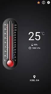 Androidアプリ「温度計++」のスクリーンショット 1枚目