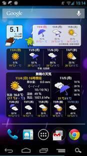 Androidアプリ「WeatherNow」のスクリーンショット 5枚目