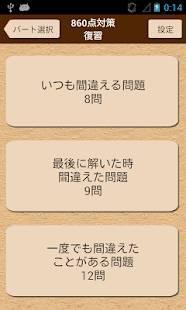Androidアプリ「文法・語彙対策640問1 for TOEIC®テスト」のスクリーンショット 5枚目