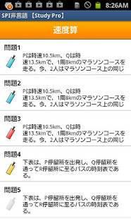 Androidアプリ「SPI非言語 【Study Pro】」のスクリーンショット 5枚目