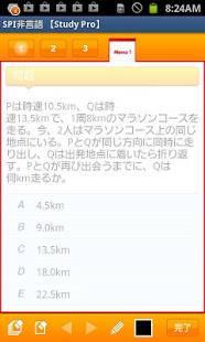 Androidアプリ「SPI非言語 【Study Pro】」のスクリーンショット 3枚目