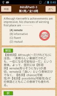 Androidアプリ「文法・語彙対策640問2 for TOEIC®テスト」のスクリーンショット 2枚目