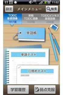 Androidアプリ「新TOEICテスト®英単語ターゲット3000★英会話学習」のスクリーンショット 1枚目