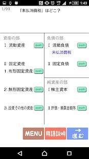 Androidアプリ「パブロフ簿記2級商業簿記 日商簿記仕訳対策 2019年度版」のスクリーンショット 2枚目