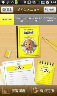 Androidアプリ「英熟語ターゲット1000 3訂版公式アプリ | ビッグローブ」のスクリーンショット 1枚目