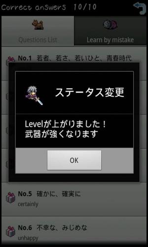Androidアプリ「英単語転生 15000」のスクリーンショット 5枚目