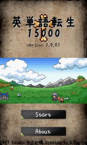 Androidアプリ「英単語転生 15000」のスクリーンショット 1枚目