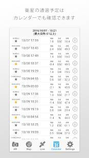 Androidアプリ「SpaceStationAR」のスクリーンショット 4枚目