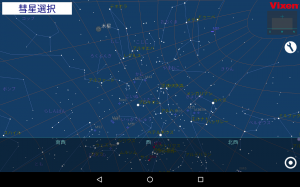 Androidアプリ「Comet Book」のスクリーンショット 4枚目