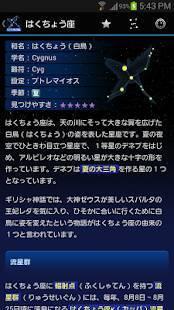 Androidアプリ「88星座図鑑」のスクリーンショット 3枚目