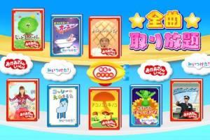 Androidアプリ「「おかあさんといっしょ」「みいつけた!」の【リズムあそび 】Eテレ人気曲で遊べる子ども向けアプリ」のスクリーンショット 3枚目
