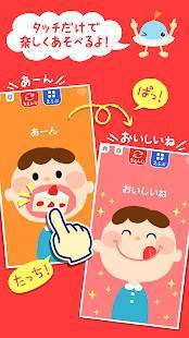 Androidアプリ「タッチ!あそベビー 赤ちゃんが喜ぶ子供向けのアプリ 知育無料」のスクリーンショット 2枚目