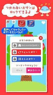 Androidアプリ「タッチ!あそベビー 赤ちゃんが喜ぶ子供向けのアプリ 知育無料」のスクリーンショット 4枚目