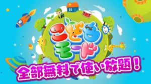 Androidアプリ「こどもモード 子供テレビ 赤ちゃん・幼児・子供向けのアプリ」のスクリーンショット 3枚目