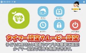 Androidアプリ「こどもモード 子供テレビ 赤ちゃん・幼児・子供向けのアプリ」のスクリーンショット 4枚目