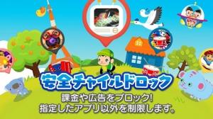 Androidアプリ「こどもモード 子供テレビ 赤ちゃん・幼児・子供向けのアプリ」のスクリーンショット 2枚目