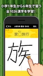 Androidアプリ「小学生手書き漢字ドリル1026 - はんぷく学習シリーズ」のスクリーンショット 1枚目