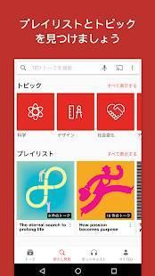 Androidアプリ「TED」のスクリーンショット 4枚目