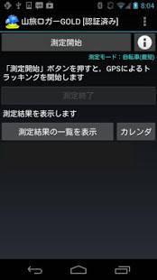 Androidアプリ「山旅ロガーGOLD」のスクリーンショット 2枚目