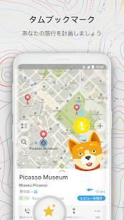 Androidアプリ「MAPS.ME -オフラインのマップ、ナビゲーション、そしてガイド」のスクリーンショット 3枚目