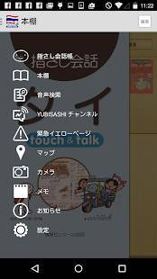 Androidアプリ「指さし会話 タイ タイ語 touch&talk」のスクリーンショット 1枚目
