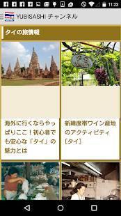 Androidアプリ「指さし会話 タイ タイ語 touch&talk」のスクリーンショット 4枚目