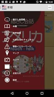 Androidアプリ「指さし会話 アメリカ 英語 touch&talk」のスクリーンショット 1枚目