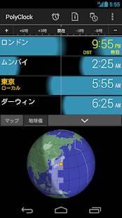 Androidアプリ「複数時計」のスクリーンショット 1枚目