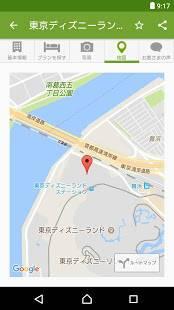 Androidアプリ「楽天トラベル - 宿泊検索/宿泊予約」のスクリーンショット 4枚目