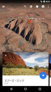 Androidアプリ「Google Earth」のスクリーンショット 5枚目