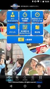 Androidアプリ「ユニバーサル・スタジオ・ジャパン 公式アプリ」のスクリーンショット 1枚目