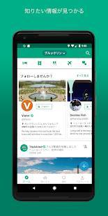 Androidアプリ「TripAdvisor トリップアドバイザー ホテル、航空券」のスクリーンショット 4枚目