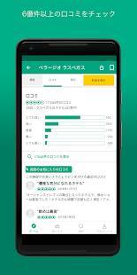 Androidアプリ「TripAdvisor トリップアドバイザー ホテル、航空券」のスクリーンショット 5枚目
