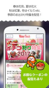 Androidアプリ「ウォーカータッチ お出かけ&エンタメ情報」のスクリーンショット 2枚目