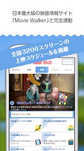 Androidアプリ「ウォーカータッチ お出かけ&エンタメ情報」のスクリーンショット 4枚目