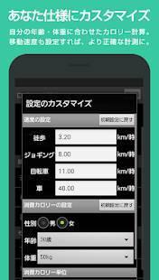 Androidアプリ「キョリ測 - 地図をタップでかんたん距離計測」のスクリーンショット 5枚目